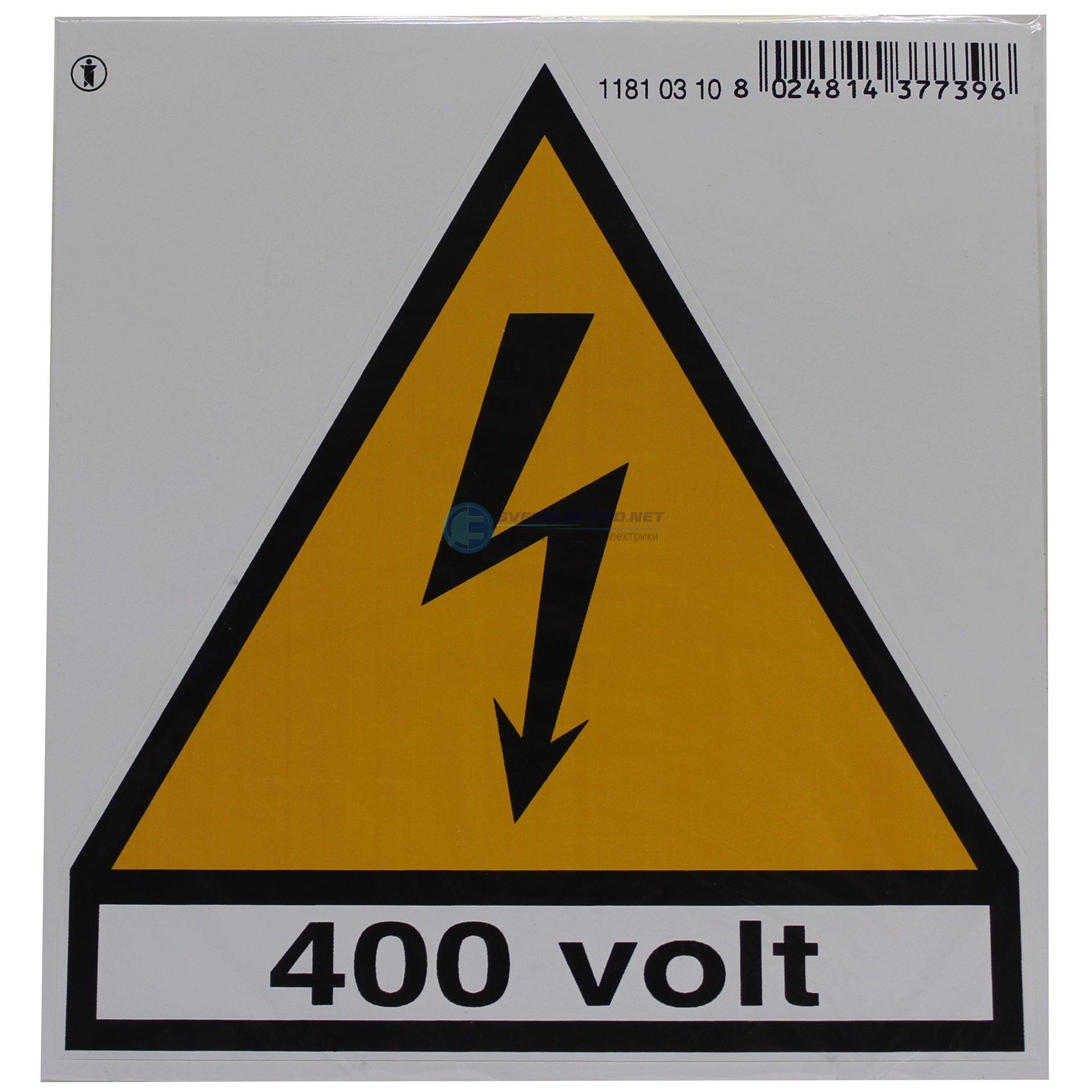 обучение по электробезопасности электротехнического персонала