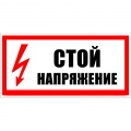electrical-signs-ypc10-stnap-5-010-iek